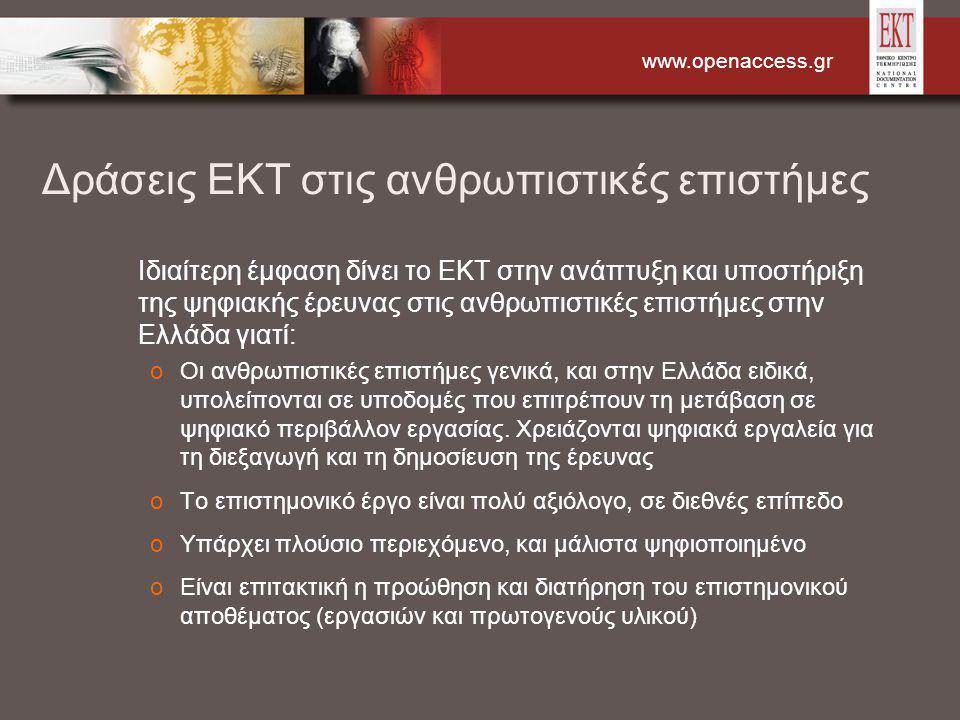 www.openaccess.gr Δράσεις ΕΚΤ στις ανθρωπιστικές επιστήμες Ιδιαίτερη έμφαση δίνει το ΕΚΤ στην ανάπτυξη και υποστήριξη της ψηφιακής έρευνας στις ανθρωπιστικές επιστήμες στην Ελλάδα γιατί: oΟι ανθρωπιστικές επιστήμες γενικά, και στην Ελλάδα ειδικά, υπολείπονται σε υποδομές που επιτρέπουν τη μετάβαση σε ψηφιακό περιβάλλον εργασίας.