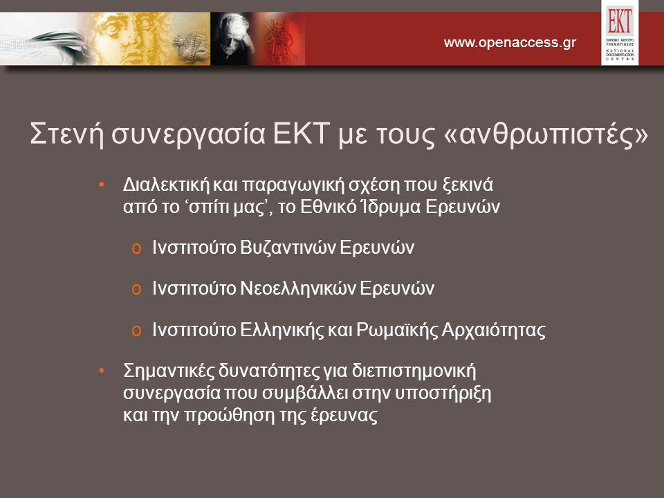 www.openaccess.gr Στενή συνεργασία ΕΚΤ με τους «ανθρωπιστές» Διαλεκτική και παραγωγική σχέση που ξεκινά από το 'σπίτι μας', το Εθνικό Ίδρυμα Ερευνών oΙνστιτούτο Βυζαντινών Ερευνών oΙνστιτούτο Νεοελληνικών Ερευνών oΙνστιτούτο Ελληνικής και Ρωμαϊκής Αρχαιότητας Σημαντικές δυνατότητες για διεπιστημονική συνεργασία που συμβάλλει στην υποστήριξη και την προώθηση της έρευνας