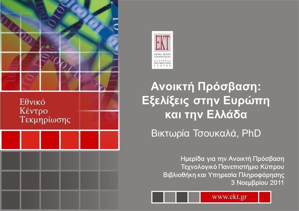 Ανοικτή Πρόσβαση: Εξελίξεις στην Ευρώπη και την Ελλάδα Βικτωρία Τσουκαλά, PhD Ημερίδα για την Ανοικτή Πρόσβαση Τεχνολογικό Πανεπιστήμιο Κύπρου Βιβλιοθήκη και Υπηρεσία Πληροφόρησης 3 Νοεμβρίου 2011