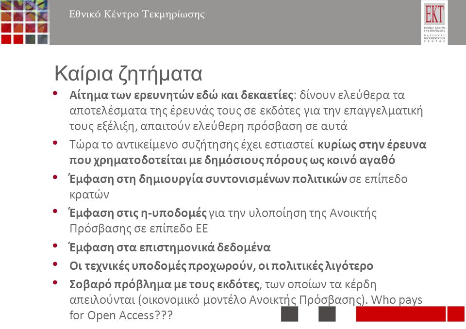 Οι εξελίξεις στην Ελλάδα