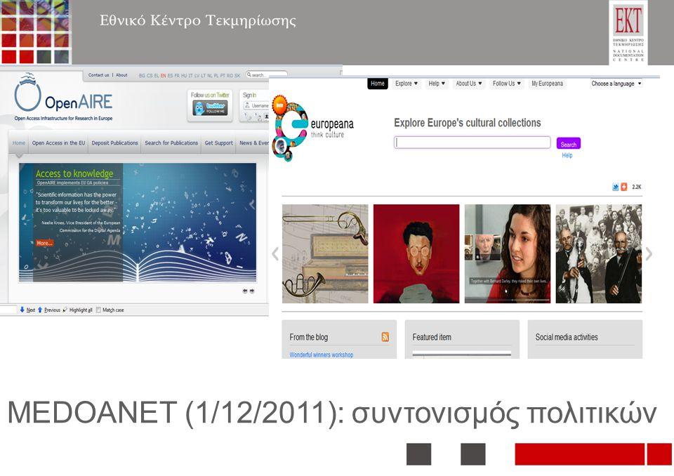 MEDOANET (1/12/2011): συντονισμός πολιτικών
