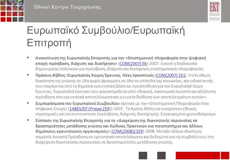 Ανάπτυξη υποδομών, συντονισμός, ευαισθητοποίηση Σημαντικές εξελίξεις στη δημιουργία διαλειτουργικών υποδομών Ανοικτής Πρόσβασης (Χρηματοδότηση από την Ψηφιακή Σύγκλιση) – Αύξηση αποθετηρίων στο OpenDOAR (14??) και περιοδικών στο DOAJ (37) – Τα μισά περίπου ελληνικά πανεπιστήμια έχουν αποθετήρια, και τα υπόλοιπα θα αποκτήσουν – Μόνο ένα ερευνητικό κέντρο έχει αποθετήριο (ΕΙΕ, Ήλιος) Συντονισμός με την Ευρώπη: Europeana, OpenAire, OpenAirePlus, eInfrastructures Ευαισθητοποίηση: ημερίδες, Open Access Week, ενημέρωση ερευνητών