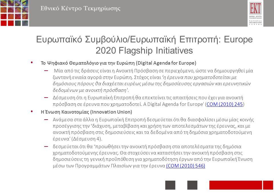 Ευρωπαϊκό Συμβούλιο/Ευρωπαϊκή Επιτροπή: Europe 2020 Flagship Initiatives To Ψηφιακό Θεματολόγιο για την Ευρώπη (Digital Agenda for Europe) – Μία από τις δράσεις είναι η Ανοικτή Πρόσβαση σε περιεχόμενο, ώστε να δημιουργηθεί μία ζωντανή ενιαία αγορά στην Ευρώπη.