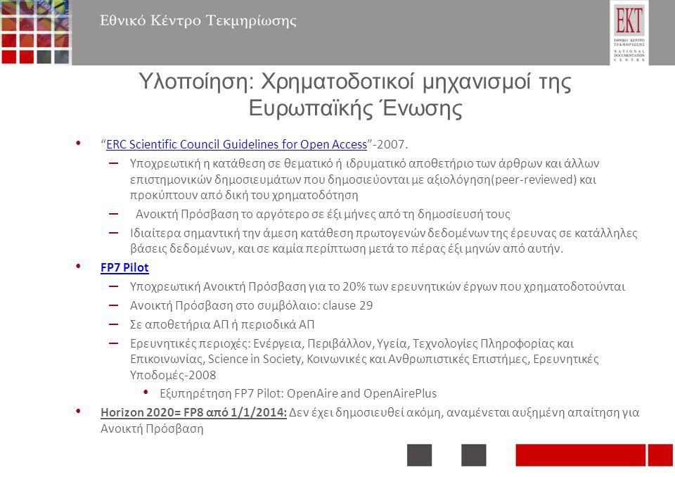 Υλοποίηση: Χρηματοδοτικοί μηχανισμοί της Ευρωπαϊκής Ένωσης ERC Scientific Council Guidelines for Open Access -2007.ERC Scientific Council Guidelines for Open Access – Υποχρεωτική η κατάθεση σε θεματικό ή ιδρυματικό αποθετήριο των άρθρων και άλλων επιστημονικών δημοσιευμάτων που δημοσιεύονται με αξιολόγηση(peer-reviewed) και προκύπτουν από δική του χρηματοδότηση – Ανοικτή Πρόσβαση το αργότερο σε έξι μήνες από τη δημοσίευσή τους – Ιδιαίτερα σημαντική την άμεση κατάθεση πρωτογενών δεδομένων της έρευνας σε κατάλληλες βάσεις δεδομένων, και σε καμία περίπτωση μετά το πέρας έξι μηνών από αυτήν.