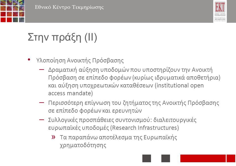 Repository Mandates www.roarmap.org