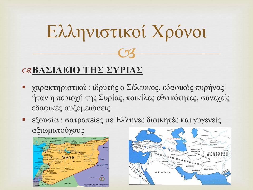   ΒΑΣΙΛΕΙΟ ΤΗΣ ΜΑΚΕΔΟΝΙΑΣ  χαρακτηριστικά : περιοχές της Μακεδονίας, Θεσσαλίας, νοτίου Ελλάδας  εξουσία : βασιλίας - κύριος κάτοχος της γης, των δασικών εκτάσεων και των ορυχείων - συμβούλιο ευγενών - κάτοχοι γης - Ελληνιστικοί Χρόνοι