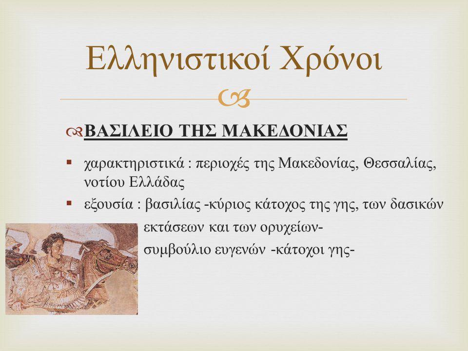    Αιτωλική : Δημιουργία ενός χαλαρού πολιτικού συνδέσμου Κοινό των Αιτωλών Ελληνιστικοί Χρόνοι