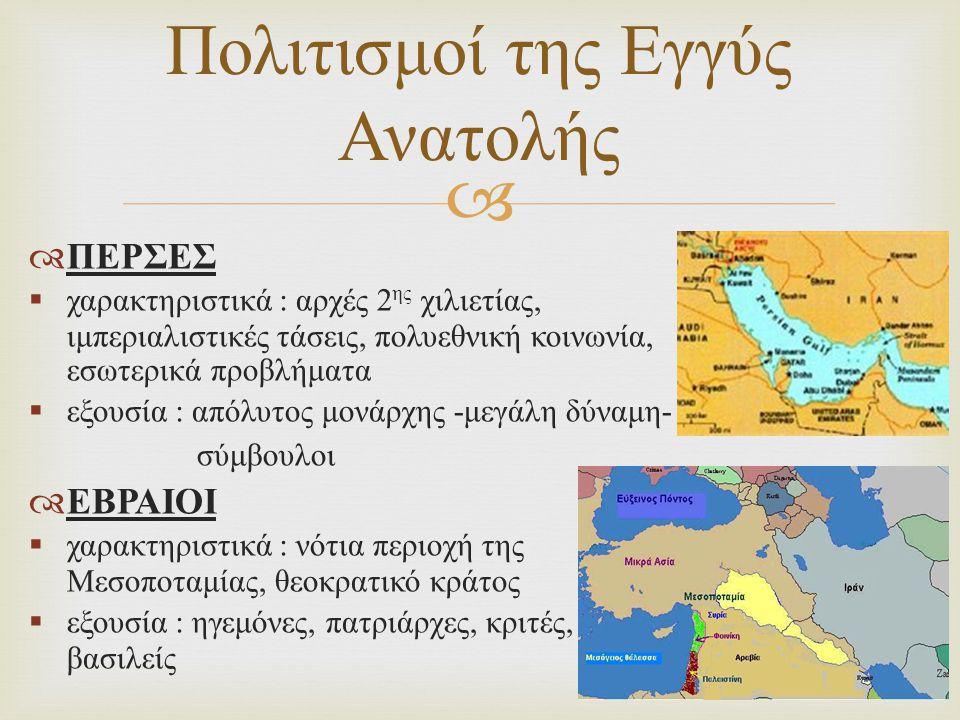   ΧΕΤΤΑΙΟΙ  χαρακτηριστικά : θεοκρατικό κράτος στη ανατολική περιοχή της Μ.