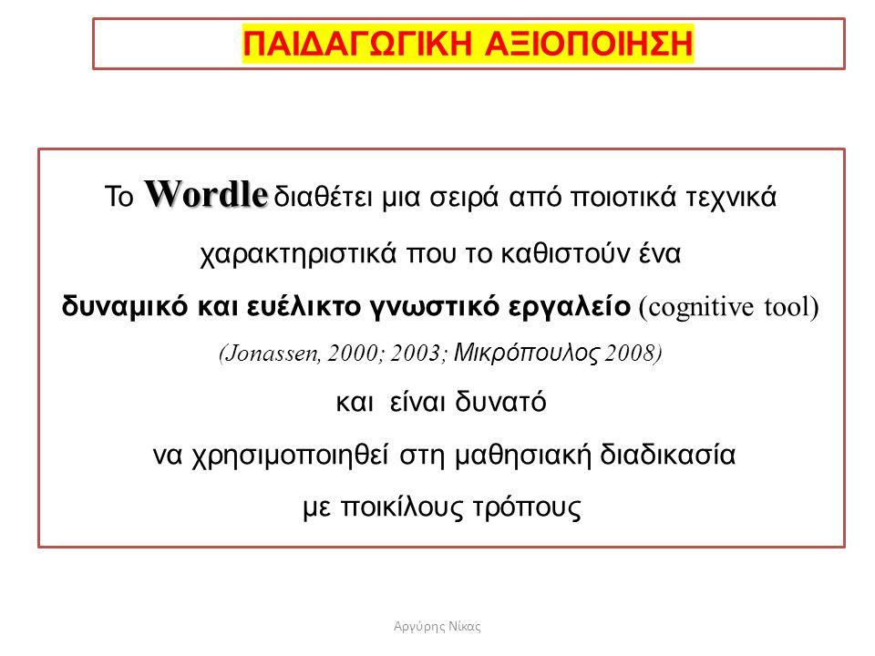 Wordle Το Wordle διαθέτει μια σειρά από ποιοτικά τεχνικά χαρακτηριστικά που το καθιστούν ένα δυναμικό και ευέλικτο γνωστικό εργαλείο (cognitive tool)