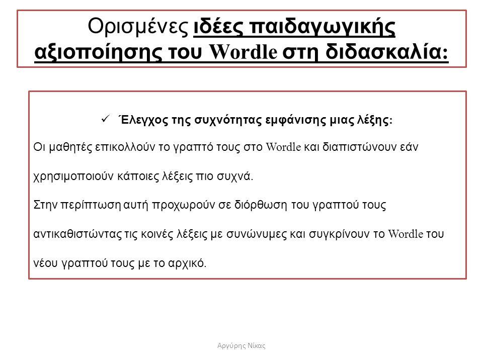 Ορισμένες ιδέες παιδαγωγικής αξιοποίησης του Wordle στη διδασκαλία : Έλεγχος της συχνότητας εμφάνισης μιας λέξης : Οι μαθητές επικολλούν το γραπτό του