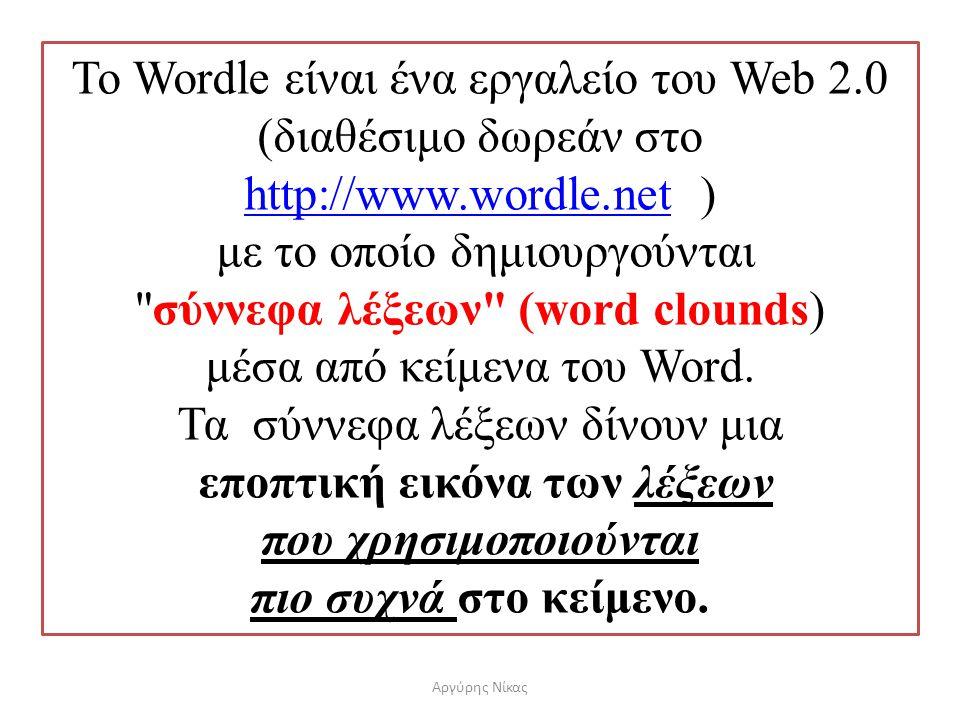 Το Wordle είναι ένα εργαλείο του Web 2.0 (διαθέσιμο δωρεάν στο http://www.wordle.net ) http://www.wordle.net με το οποίο δημιουργούνται
