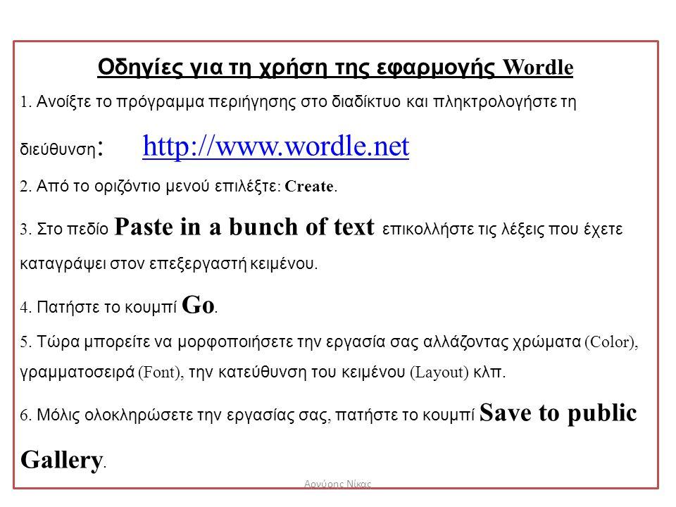 Οδηγίες για τη χρήση της εφαρμογής Wordle 1. Ανοίξτε το πρόγραμμα περιήγησης στο διαδίκτυο και πληκτρολογήστε τη διεύθυνση : http://www.wordle.nethttp