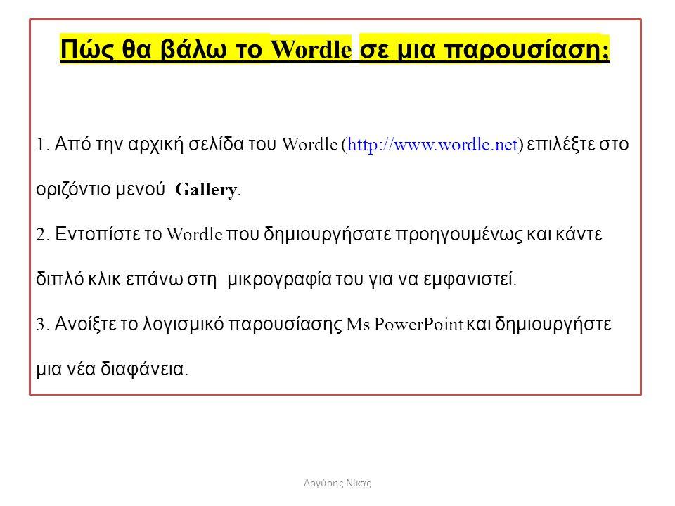 Πώς θα βάλω το Wordle σε μια παρουσίαση ; 1. Από την αρχική σελίδα του Wordle (http://www.wordle.net) επιλέξτε στο οριζόντιο μενού Gallery. 2. Εντοπίσ
