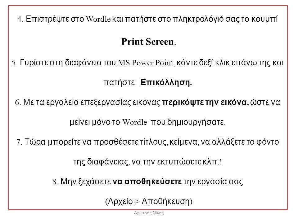 4. Επιστρέψτε στο Wordle και πατήστε στο πληκτρολόγιό σας το κουμπί Print Screen. 5. Γυρίστε στη διαφάνεια του MS Power Point, κάντε δεξί κλικ επάνω τ