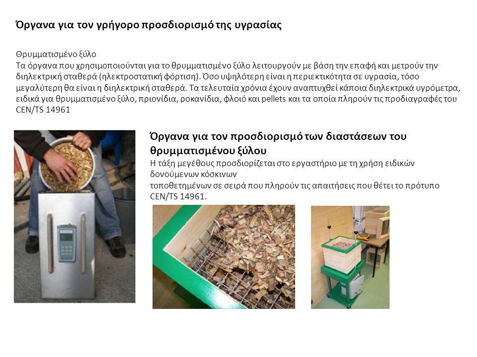 Θρυμματισμένο ξύλο Τα όργανα που χρησιμοποιούνται για το θρυμματισμένο ξύλο λειτουργούν με βάση την επαφή και μετρούν την διηλεκτρική σταθερά (ηλεκτρο