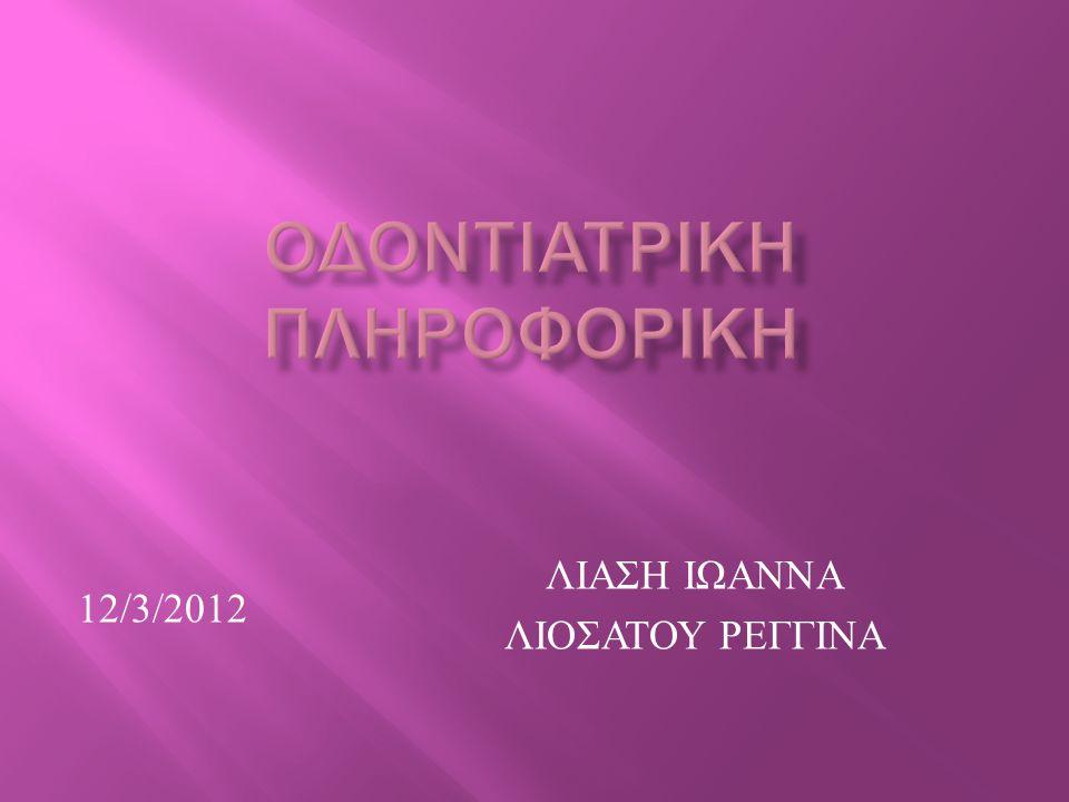 ΛΙΑΣΗ ΙΩΑΝΝΑ ΛΙΟΣΑΤΟΥ ΡΕΓΓΙΝΑ 12/3/2012