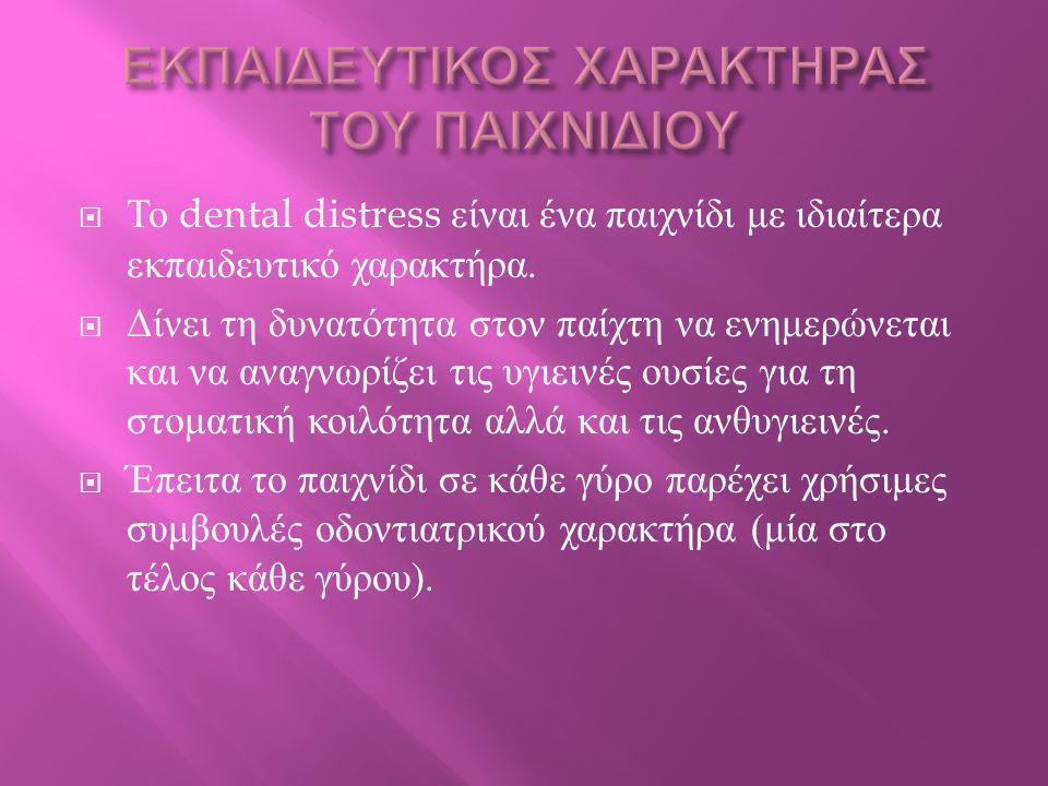  Το dental distress είναι ένα παιχνίδι με ιδιαίτερα εκπαιδευτικό χαρακτήρα.  Δίνει τη δυνατότητα στον παίχτη να ενημερώνεται και να αναγνωρίζει τις
