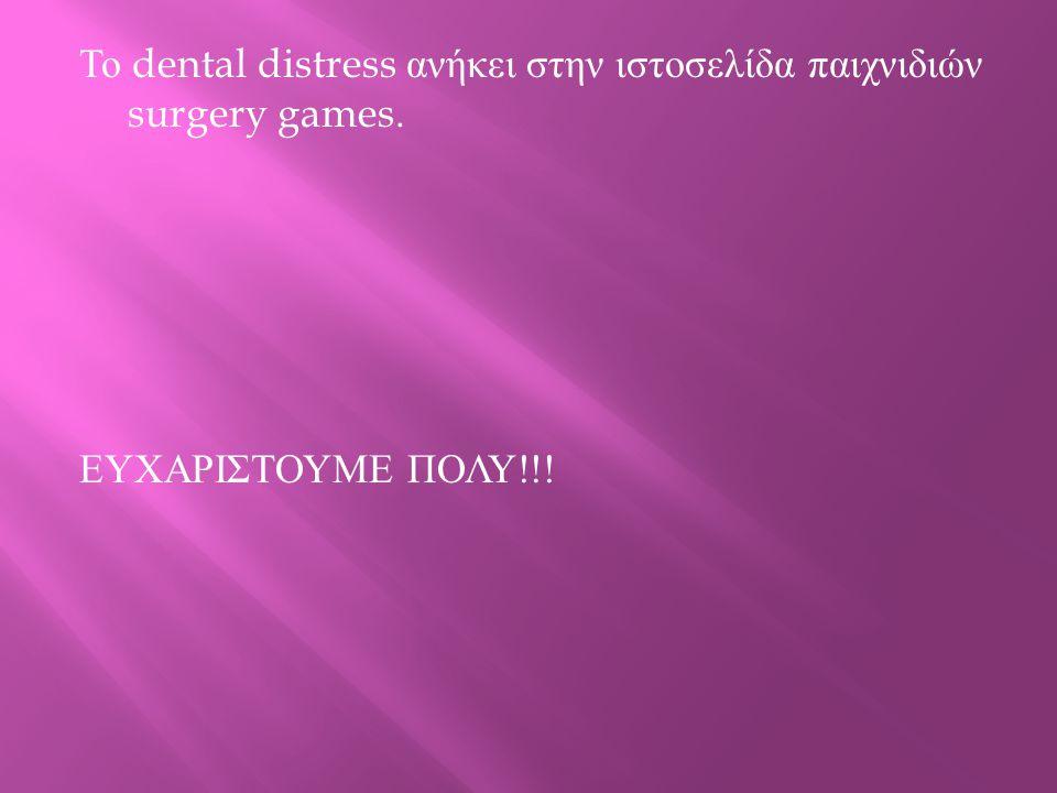 Το dental distress ανήκει στην ιστοσελίδα παιχνιδιών surgery games. ΕΥΧΑΡΙΣΤΟΥΜΕ ΠΟΛΥ !!!