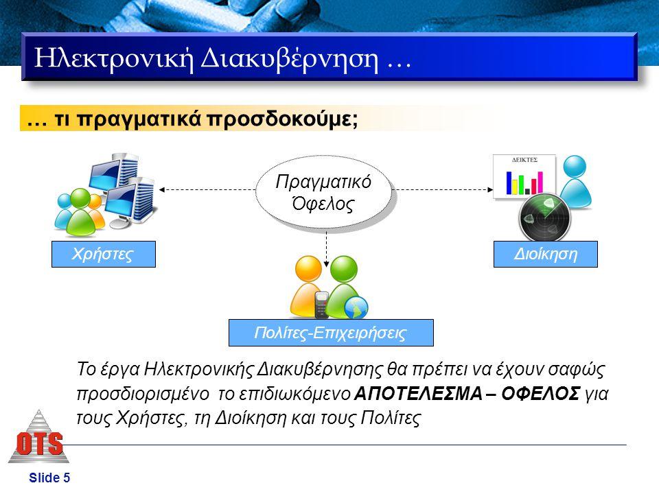 Slide 5 Ηλεκτρονική Διακυβέρνηση … … τι πραγματικά προσδοκούμε; Το έργα Ηλεκτρονικής Διακυβέρνησης θα πρέπει να έχουν σαφώς προσδιορισμένο το επιδιωκό