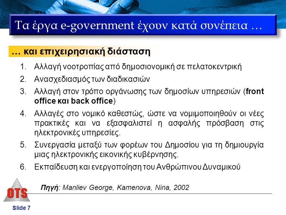 Slide 7 Τα έργα e-government έχουν κατά συνέπεια … … και επιχειρησιακή διάσταση 1.Αλλαγή νοοτροπίας από δημοσιονομική σε πελατοκεντρική 2.Ανασχεδιασμό