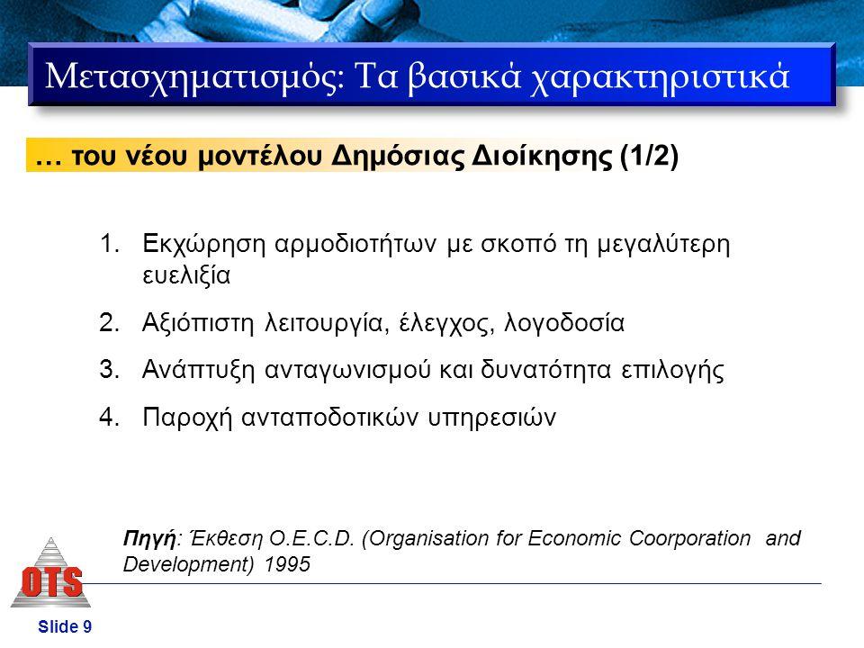 Slide 9 Μετασχηματισμός: Τα βασικά χαρακτηριστικά … του νέου μοντέλου Δημόσιας Διοίκησης (1/2) 1.Εκχώρηση αρμοδιοτήτων με σκοπό τη μεγαλύτερη ευελιξία