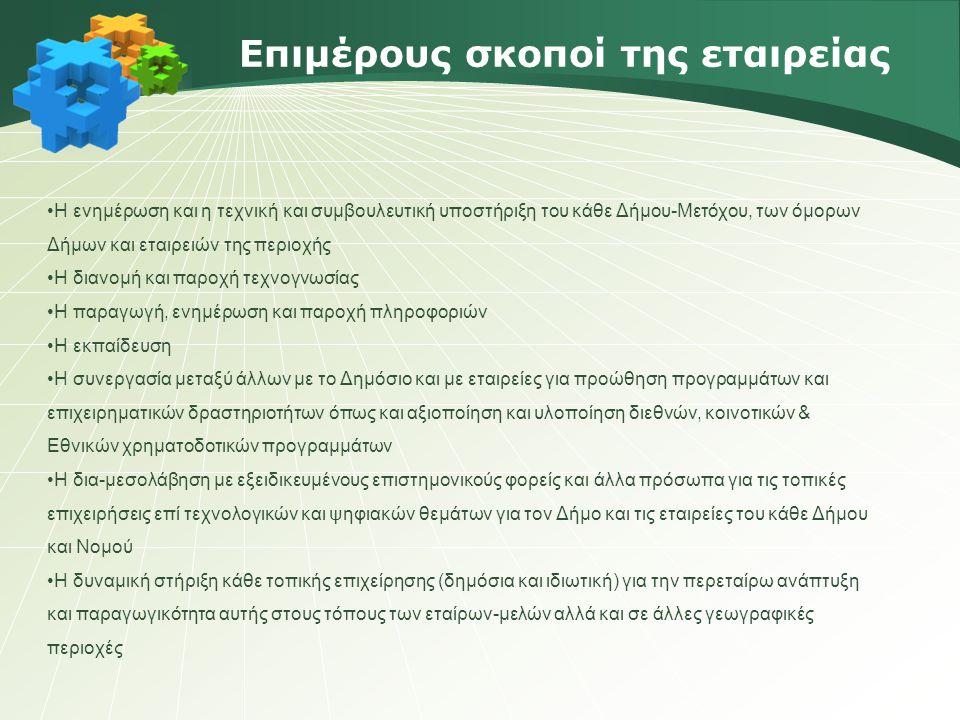 Επιμέρους σκοποί της εταιρείας Η ενημέρωση και η τεχνική και συμβουλευτική υποστήριξη του κάθε Δήμου-Μετόχου, των όμορων Δήμων και εταιρειών της περιο