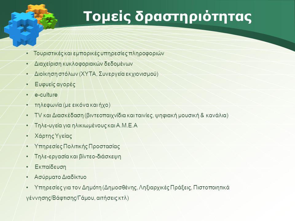 Tομείς δραστηριότητας Τουριστικές και εμπορικές υπηρεσίες πληροφοριών Διαχείριση κυκλοφοριακών δεδομένων Διοίκηση στόλων (ΧΥΤΑ, Συνεργεία εκχιονισμού) Ευφυείς αγορές e-culture τηλεφωνία (με εικόνα και ήχο) ΤV και Διασκέδαση (βιντεοπαιχνίδια και ταινίες, ψηφιακή μουσική & κανάλια) Τηλε-υγεία για ηλικιωμένους και Α.Μ.Ε.Α Χάρτης Υγείας Υπηρεσίες Πολιτικής Προστασίας Τηλε-εργασία και βίντεο-διάσκεψη Εκπαίδευση Ασύρματο Διαδίκτυο Υπηρεσίες για τον Δημότη (Δημοσθένης, Ληξιαρχικές Πράξεις, Πιστοποιητικά γέννησης/Βάφτισης/Γάμου, αιτήσεις κτλ)