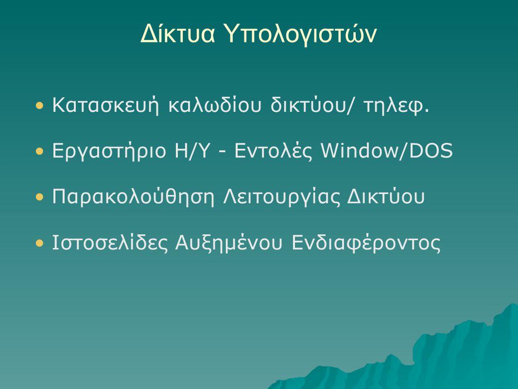 Δίκτυα Υπολογιστών Κατασκευή καλωδίου δικτύου/ τηλεφ. Εργαστήριο Η/Υ - Εντολές Window/DOS Παρακολούθηση Λειτουργίας Δικτύου Ιστοσελίδες Αυξημένου Ενδι