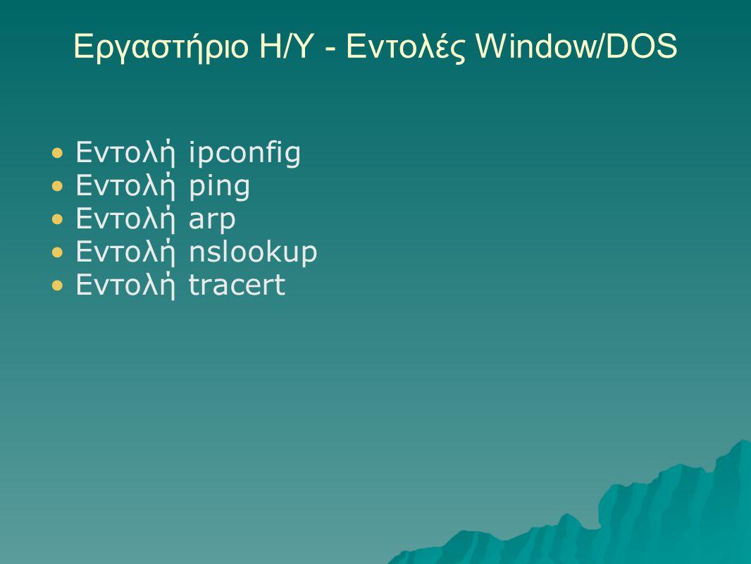 Εργαστήριο Η/Υ - Εντολές Window/DOS Εντολή ipconfig Εντολή ping Εντολή arp Εντολή nslookup Εντολή tracert