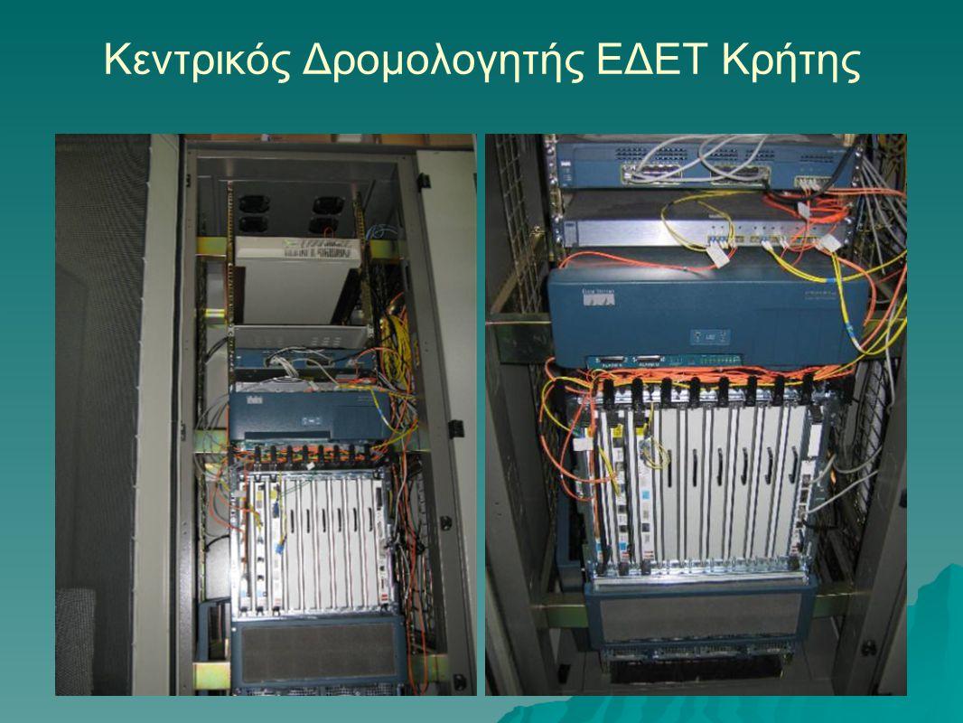 Κεντρικός Δρομολογητής ΕΔΕΤ Κρήτης