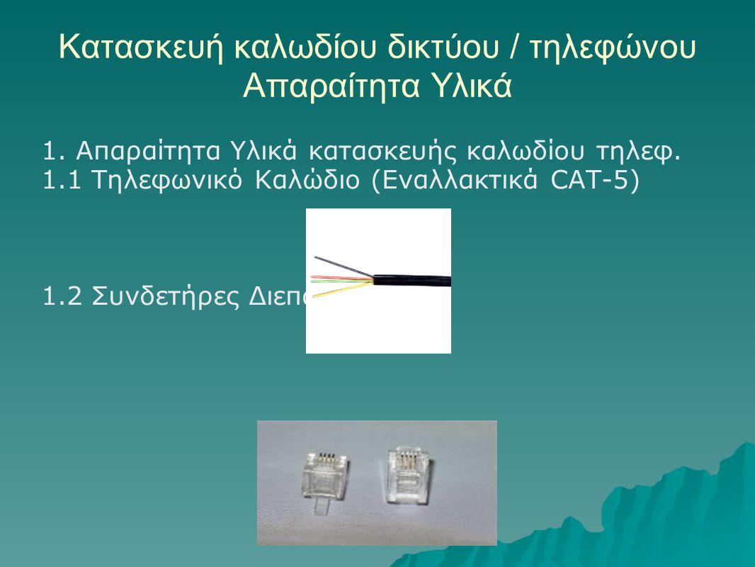 Κατασκευή καλωδίου δικτύου / τηλεφώνου Απαραίτητα Υλικά 1. Απαραίτητα Υλικά κατασκευής καλωδίου τηλεφ. 1.1 Τηλεφωνικό Καλώδιο (Εναλλακτικά CAT-5) 1.2