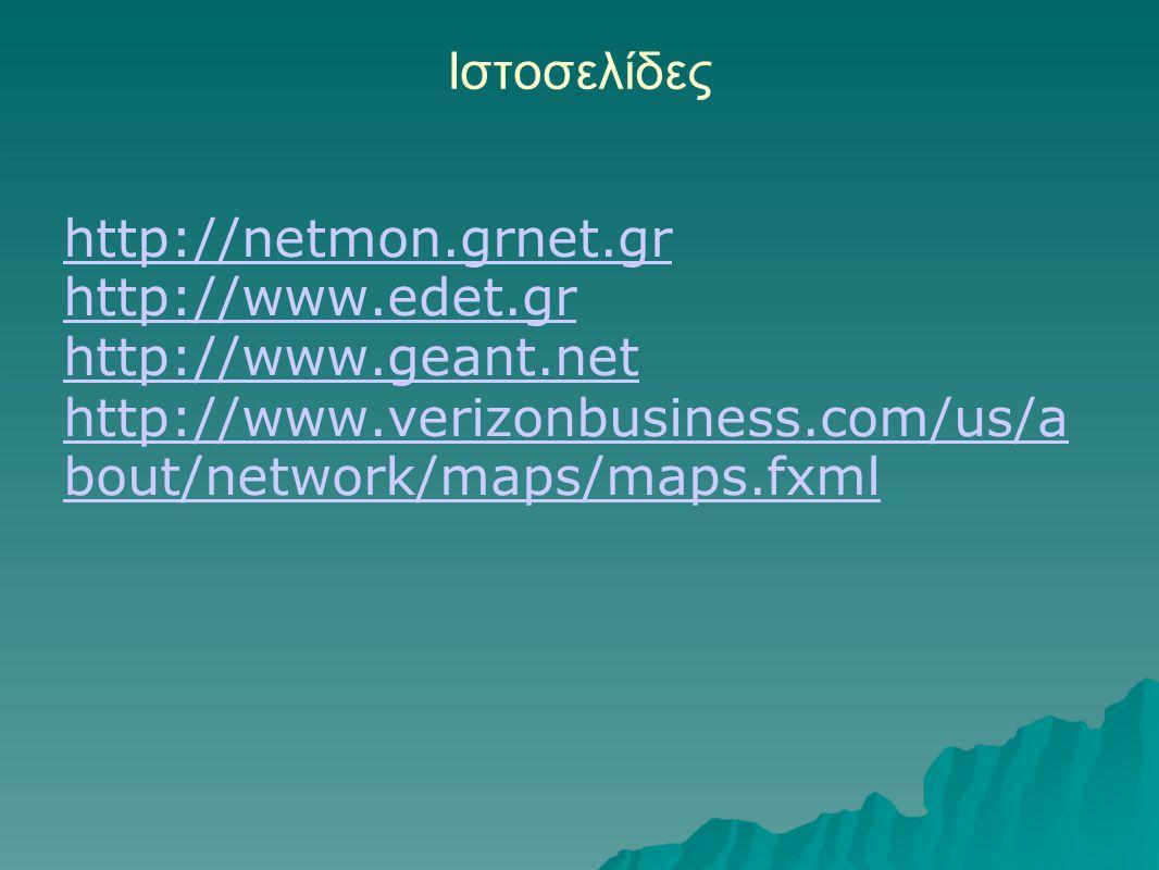 Ιστοσελίδες http://netmon.grnet.gr http://www.edet.gr http://www.geant.net http://www.verizonbusiness.com/us/a bout/network/maps/maps.fxml