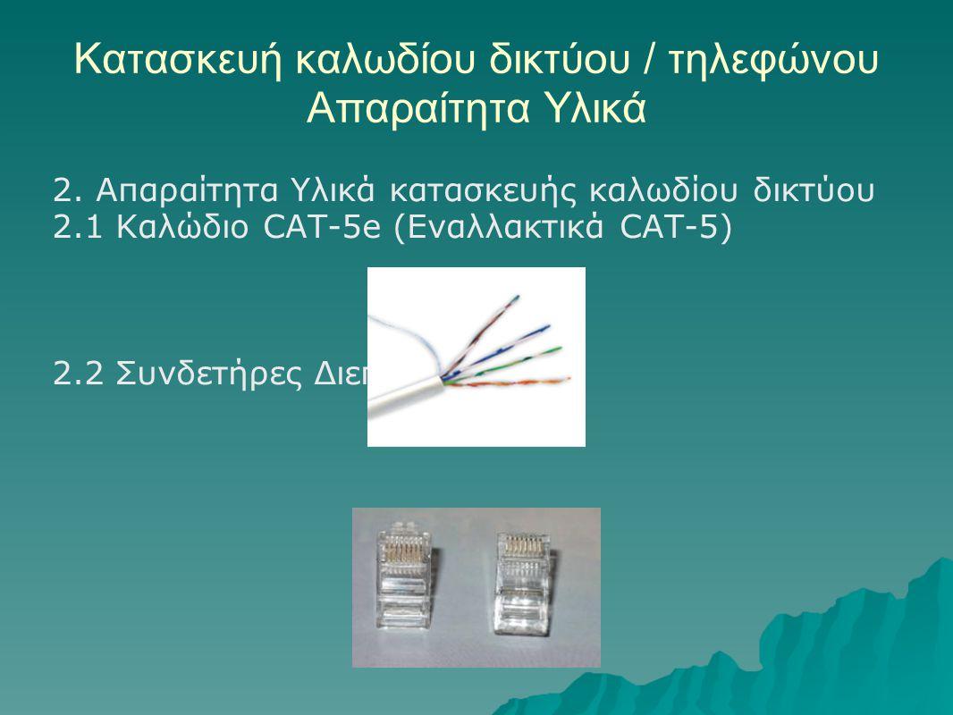 Κατασκευή καλωδίου δικτύου / τηλεφώνου Απαραίτητα Υλικά 2. Απαραίτητα Υλικά κατασκευής καλωδίου δικτύου 2.1 Καλώδιο CAT-5e (Εναλλακτικά CAT-5) 2.2 Συν