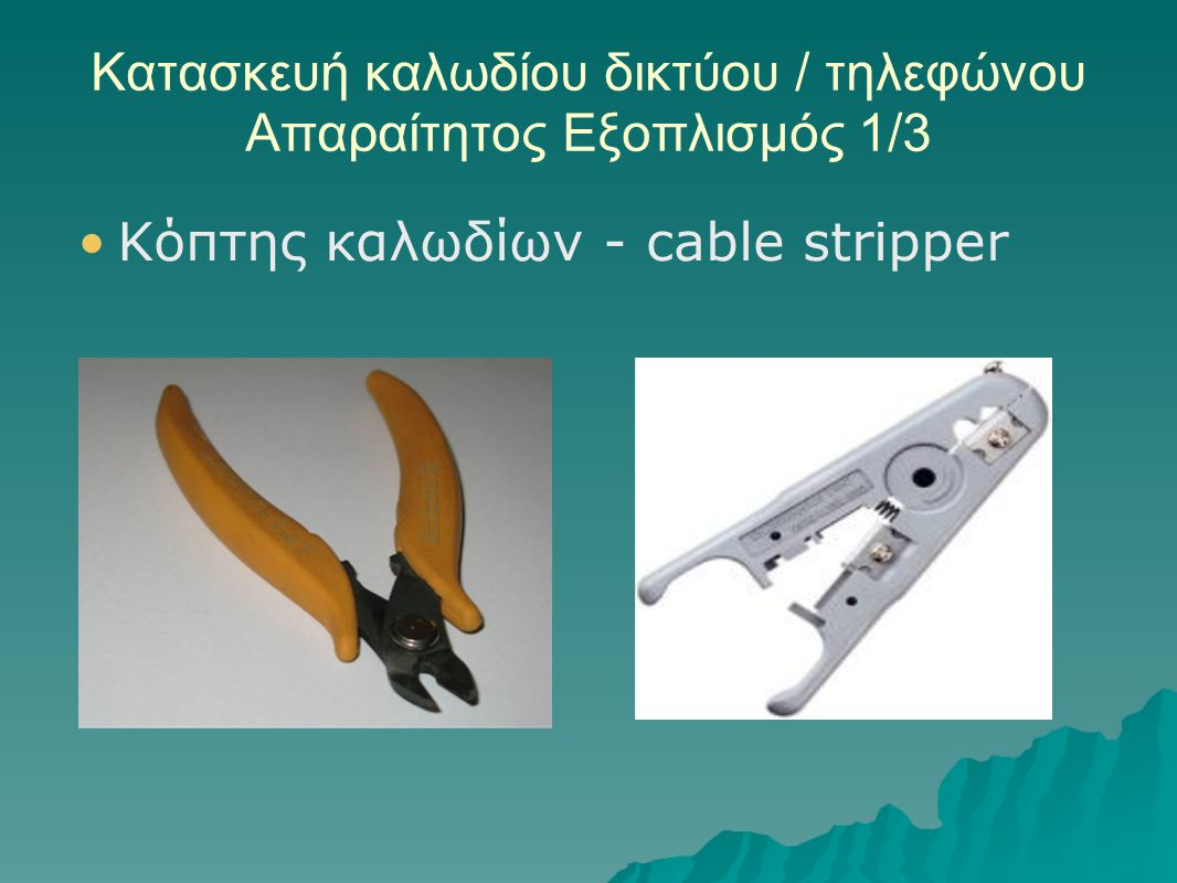 Κατασκευή καλωδίου δικτύου / τηλεφώνου Απαραίτητος Εξοπλισμός 1/3 Κόπτης καλωδίων - cable stripper