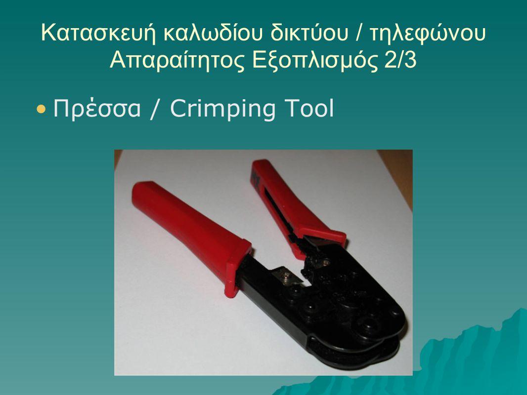 Κατασκευή καλωδίου δικτύου / τηλεφώνου Απαραίτητος Εξοπλισμός 2/3 Πρέσσα / Crimping Tool
