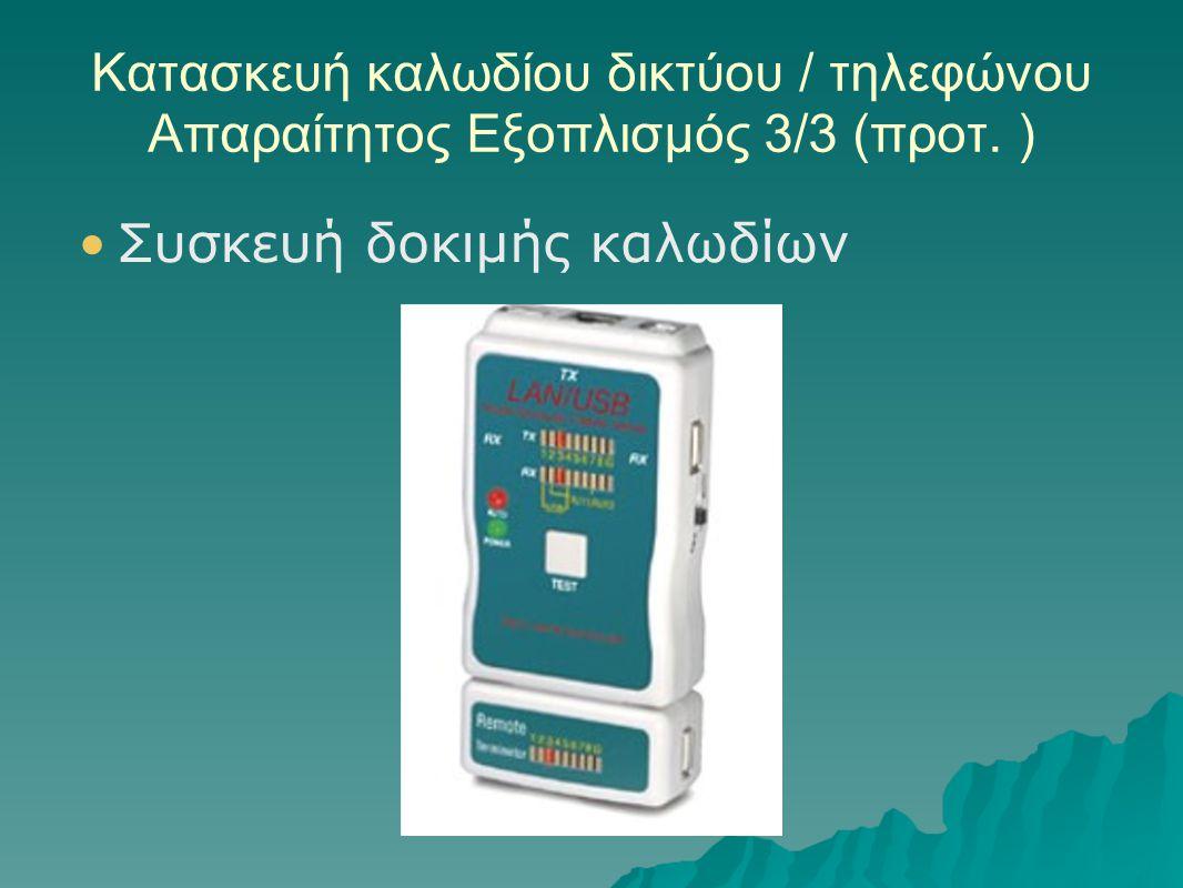 Κατασκευή καλωδίου δικτύου / τηλεφώνου Απαραίτητος Εξοπλισμός 3/3 (προτ. ) Συσκευή δοκιμής καλωδίων