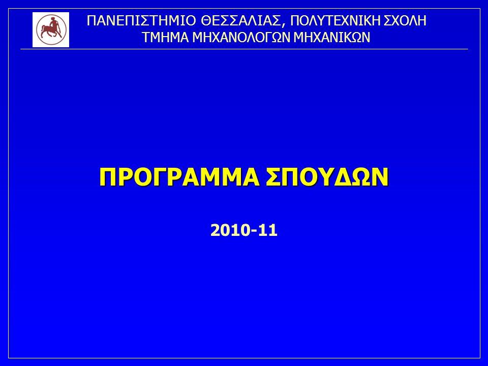 ΠΑΝΕΠΙΣΤΗΜΙΟ ΘΕΣΣΑΛΙΑΣ, ΠΟΛΥΤΕΧΝΙΚΗ ΣΧΟΛΗ ΤΜΗΜΑ ΜΗΧΑΝΟΛΟΓΩΝ ΜΗΧΑΝΙΚΩΝ ΠΡΟΓΡΑΜΜΑ ΣΠΟΥΔΩΝ 2010-11