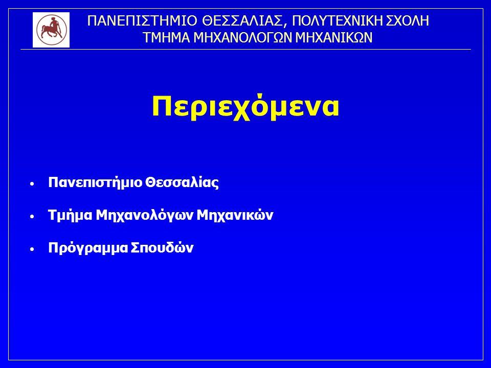 ΠΑΝΕΠΙΣΤΗΜΙΟ ΘΕΣΣΑΛΙΑΣ, ΠΟΛΥΤΕΧΝΙΚΗ ΣΧΟΛΗ ΤΜΗΜΑ ΜΗΧΑΝΟΛΟΓΩΝ ΜΗΧΑΝΙΚΩΝ Σχηματικό διάγραμμα ροής μαθημάτων του προγράμματος σπουδών ΣΥΝΟΛΟ 54 ΜΑΘΗΜΑΤΑ (52 + 2 ΞΓ) 43 ΥΠΟΧΡΕΩΤΙΚΑ ΜΑΘΗΜΑΤΑ (Υ) 4 ή 5 ΜΑΘΗΜΑΤΑ ΚΑΤΕΥΘΥΝΣΗΣ (ΥΚ) 5 ή 4 Επιλογής (Ε) Διπλωματική Εργασία Πρακτική Άσκηση Κ3 Κ1 Κ2 Ενέργεια, Διεργασίες & Αντιρρυπαντική Τεχνολογία Μηχανική, Υλικά & Κατεργασίες Οργάνωση Παραγωγής & Βιομηχανική Διοίκηση