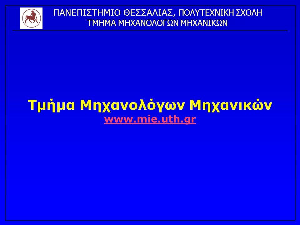 ΠΑΝΕΠΙΣΤΗΜΙΟ ΘΕΣΣΑΛΙΑΣ, ΠΟΛΥΤΕΧΝΙΚΗ ΣΧΟΛΗ ΤΜΗΜΑ ΜΗΧΑΝΟΛΟΓΩΝ ΜΗΧΑΝΙΚΩΝ Τμήμα Μηχανολόγων Μηχανικών www.mie.uth.gr