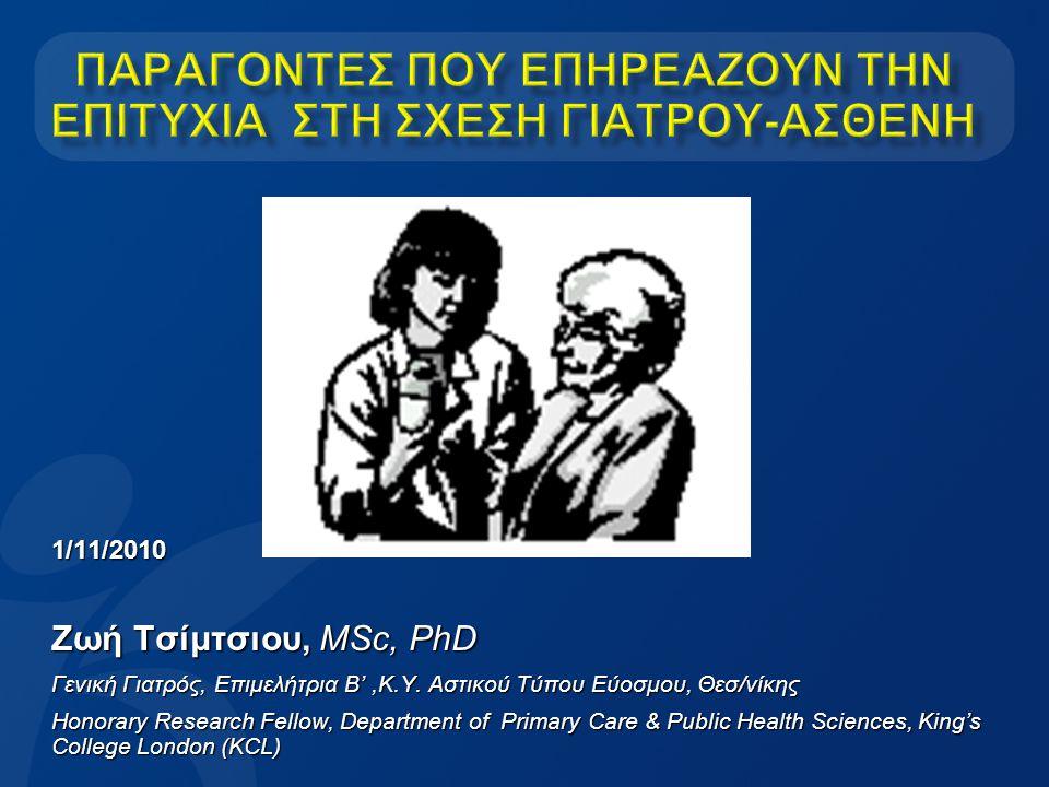 1 1/11/2010 Ζωή Τσίμτσιου, MSc, PhD Γενική Γιατρός, Eπιμελήτρια Β',Κ.Υ.
