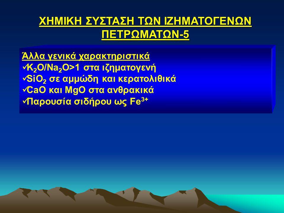 ΧΗΜΙΚΗ ΣΥΣΤΑΣΗ ΤΩΝ ΙΖΗΜΑΤΟΓΕΝΩΝ ΠΕΤΡΩΜΑΤΩΝ-5 Άλλα γενικά χαρακτηριστικά K 2 O/Na 2 O>1 στα ιζηματογενή SiO 2 σε αμμώδη και κερατολιθικά CaO και MgO στ