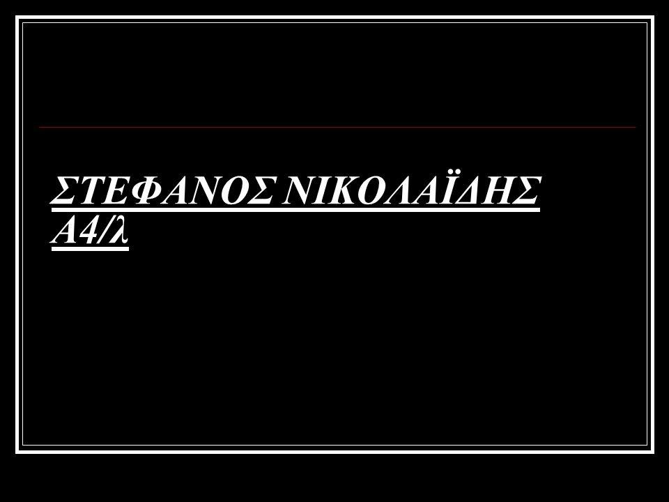 ΣΤΕΦΑΝΟΣ ΝΙΚΟΛΑΪΔΗΣ Α4/λ