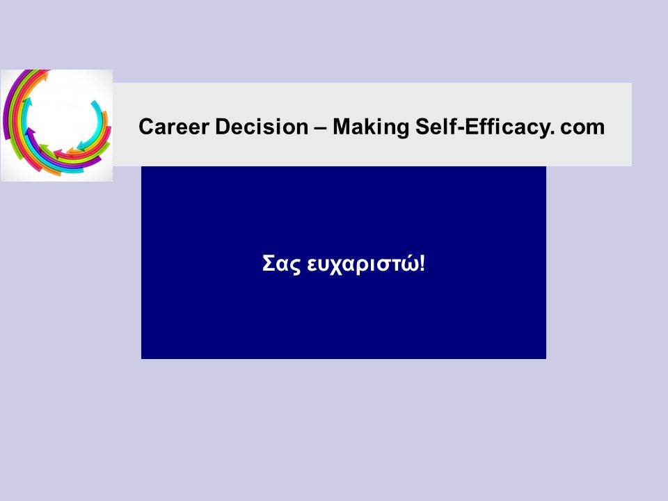Σας ευχαριστώ! Career Decision – Making Self-Efficacy. com