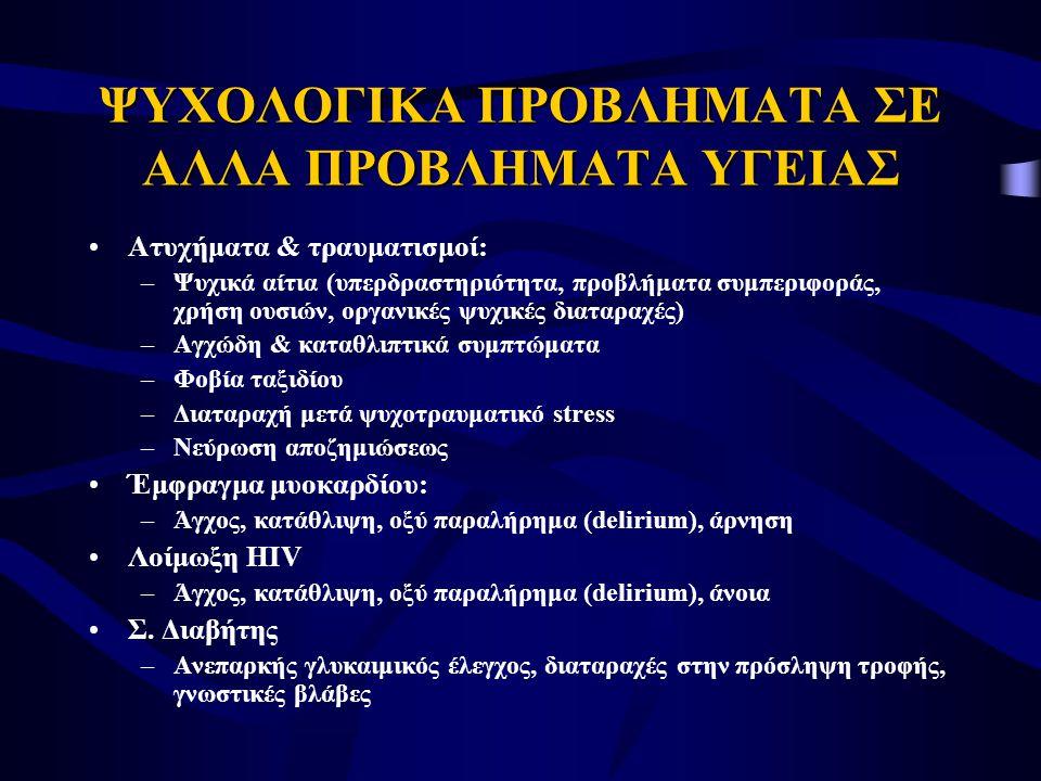 ΨΥΧΟΛΟΓΙΚΑ ΠΡΟΒΛΗΜΑΤΑ ΣΕ ΑΛΛΑ ΠΡΟΒΛΗΜΑΤΑ ΥΓΕΙΑΣ Ατυχήματα & τραυματισμοί: –Ψυχικά αίτια (υπερδραστηριότητα, προβλήματα συμπεριφοράς, χρήση ουσιών, οργ