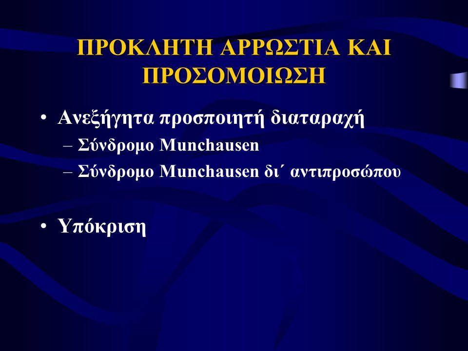 ΠΡΟΚΛΗΤΗ ΑΡΡΩΣΤΙΑ ΚΑΙ ΠΡΟΣΟΜΟΙΩΣΗ Ανεξήγητα προσποιητή διαταραχή –Σύνδρομο Munchausen –Σύνδρομο Munchausen δι΄ αντιπροσώπου Υπόκριση