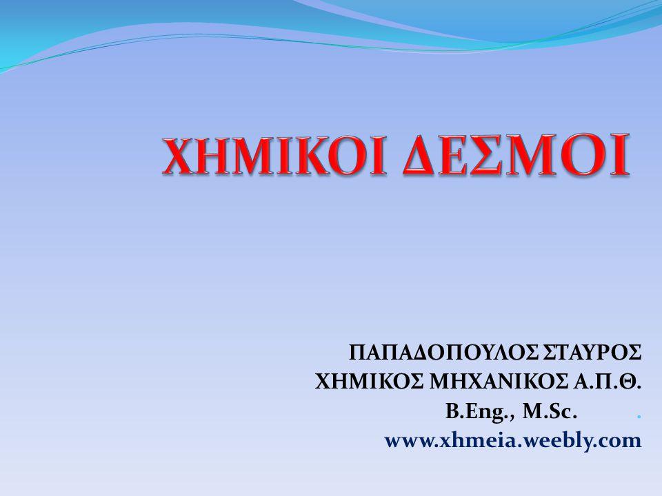 ΠΑΠΑΔΟΠΟΥΛΟΣ ΣΤΑΥΡΟΣ ΧΗΜΙΚΟΣ ΜΗΧΑΝΙΚΟΣ Α.Π.Θ. B.Eng., M.Sc.. www.xhmeia.weebly.com