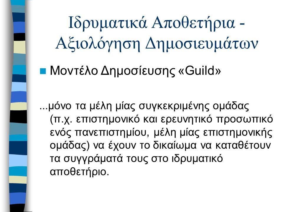 Ιδρυματικά Αποθετήρια - Αξιολόγηση Δημοσιευμάτων Μοντέλο Δημοσίευσης «Guild»...μόνο τα μέλη μίας συγκεκριμένης ομάδας (π.χ. επιστημονικό και ερευνητικ