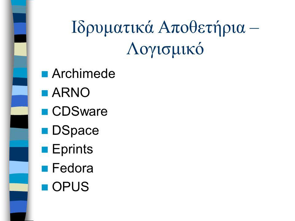 Ιδρυματικά Αποθετήρια – Λογισμικό Archimede ARNO CDSware DSpace Eprints Fedora OPUS