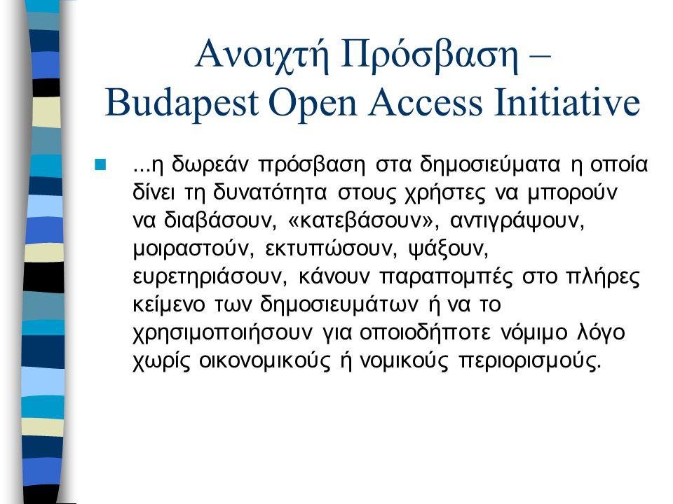Ανοιχτή Πρόσβαση – Budapest Open Access Initiative...η δωρεάν πρόσβαση στα δημοσιεύματα η οποία δίνει τη δυνατότητα στους χρήστες να μπορούν να διαβάσ