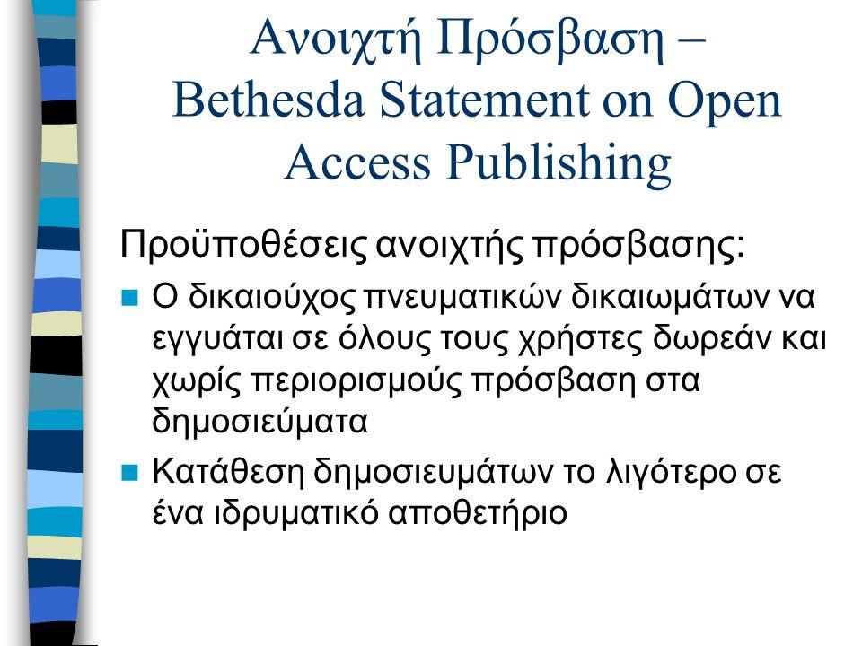 Ανοιχτή Πρόσβαση – Bethesda Statement on Open Access Publishing Προϋποθέσεις ανοιχτής πρόσβασης: Ο δικαιούχος πνευματικών δικαιωμάτων να εγγυάται σε ό